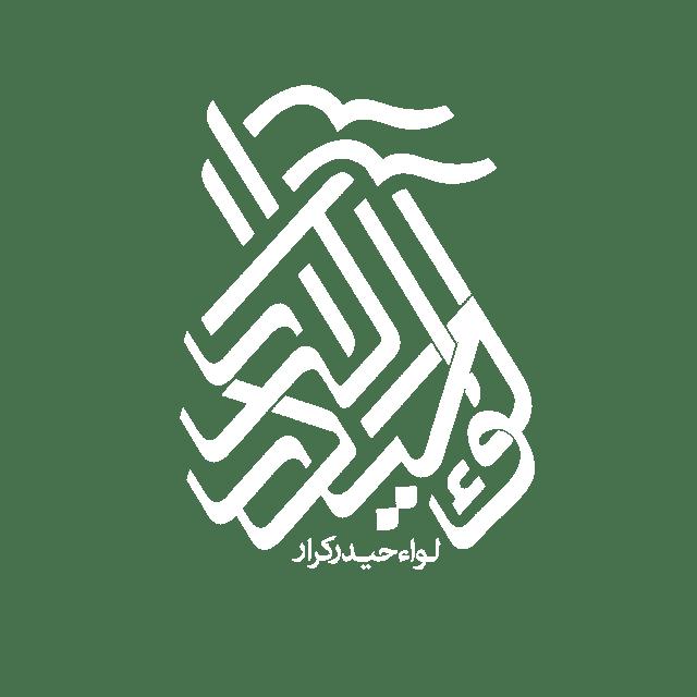 logo,لوگو هیئت لواء حیدر کرار علیه اسلام کرج,کربلایی سید امیر حسینی